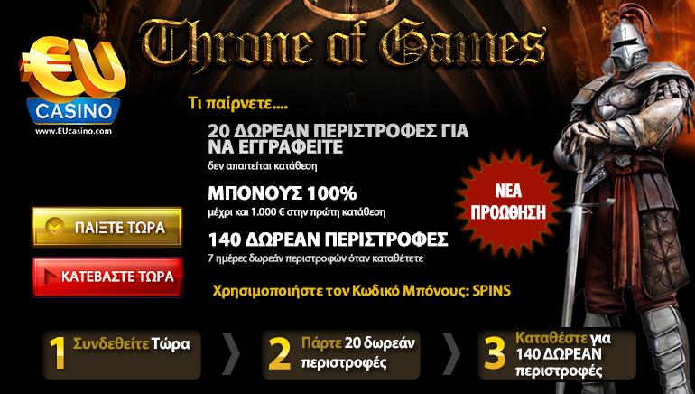 Throne of Games - Το πιο Περιζήτητο Promotion Κουλοχέρηδων για το οποίο Όλοι Μιλούν