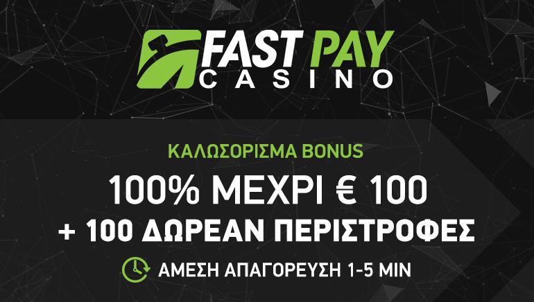 100 ευρώ μπόνους και 100 δωρεάν γύροι για τους νέους παίκτες στο FastPay Casino
