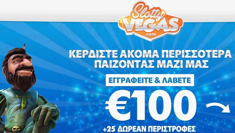 Η ετυμηγορία έχει βγεί: Η νέα σελίδα του Slotty Vegas είναι στην κορυφή των προτιμήσεων των παικτών στο διαδίκτυο!